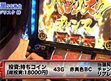 嵐・梅屋のスロッターズ☆ジャーニー #249 大分県 後編