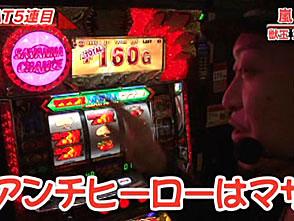 嵐・梅屋のスロッターズ☆ジャーニー #250 福岡県 前編