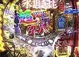 守山アニキと銀田まいのパチンコねるねる大作戦!? #23(前編)