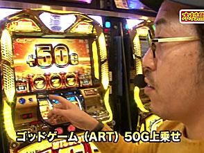 走れ!パチスロリーグ #20 木村魚拓 vs 河原みのり(後半戦)
