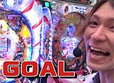サイトセブンカップ #209 17シーズン ミネッチ vs ゼットン大木(前半戦)