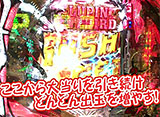 守山アニキと銀田まいのパチンコねるねる大作戦!? #24(後編)