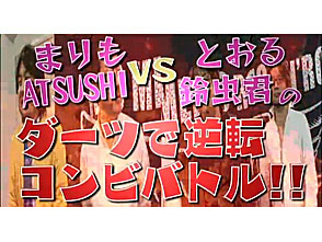 パチスロ必勝ガイド・セレクション Vol.4 #3 まりも・ATSUSHIvs鈴虫君・とおるの「ダーツで逆転 コンビバトル!!」