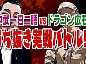 パチスロ必勝ガイド・セレクション Vol.4 #5 中武vsドラゴン広石「勝ち抜き実戦バトル!!」前編