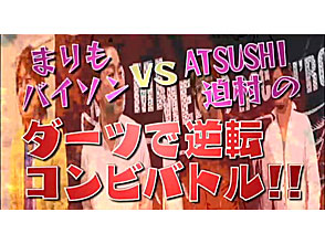 パチスロ必勝ガイド・セレクション Vol.4 #8 まりも・松本vsATSUSHI・迫村「ダーツで逆転 コンビバトル!!」前編