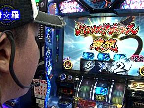 KING OF PACHI-SLOT #27 源悟郎 vs 綺☆羅(前半戦)