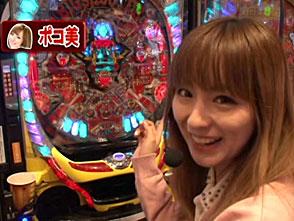 炎の!!パチンコ頂リーグ #26 ポコ美 vs ヒラヤマン