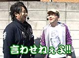 パチスロ実戦術・セレクション Vol.4 #4 ワサビのノリ打ち天国「ノリ天!!」前編