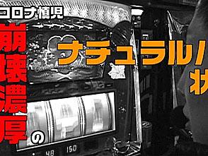 パチスロ実戦術・セレクション Vol.4 #10 年末年始三重オールナイト実戦バトルスロット編後編