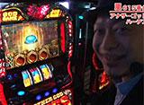 嵐・梅屋のスロッターズ☆ジャーニー #254 群馬県 前編