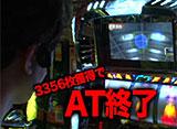 黄昏☆びんびん物語 #98 第49回 後半戦