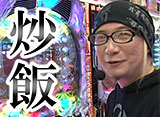 サイトセブンカップ #211 17シーズン 貴方野チェロ vs 守山有人(前半戦)