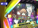 KING OF PACHI-SLOT #28 源悟郎 vs 綺☆羅(後半戦)