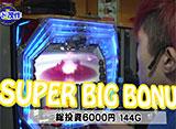 KING OF PACHI-SLOT #29 菊丸 vs ウド茂作(前半戦)