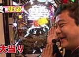 双極銀玉武闘 PAIR PACHINKO BATTLE #1 運留&ももやまもも vs 守山アニキ&三橋玲子
