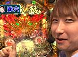 炎の!!パチンコ頂リーグ #27 助六 vs 守山アニキ