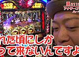 嵐・梅屋のスロッターズ☆ジャーニー #256 山形県 前編