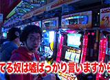 黄昏☆びんびん物語 #99 第50回 前半戦