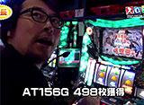 スロもんTAG #42 木村魚拓&源悟郎&ドラ美(維新軍)vs 塾長(正規軍) ROUND 2