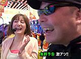 サイトセブンカップ #214 17シーズン カブトムシゆかり vs バイク修次郎(後半戦)