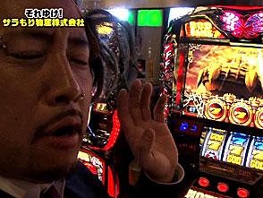 ガル憎・塾長のそれゆけ!サラもり物産株式会社 #57(後半戦)