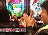双極銀玉武闘 PAIR PACHINKO BATTLE #2 守山アニキ&三橋玲子 vs ドテチン&シルヴィー