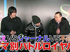 パチスロ必勝ガイド・セレクション Vol.5 #9 シマ別バトルロイヤル 前半