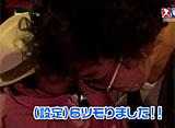 スロもんTAG #44 木村魚拓&源悟郎&ドラ美(維新軍)vs 塾長(正規軍) ROUND 4
