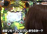 レオ子とゼットンの Ready Steady Go! #110 成田ゆうこ(後半戦)