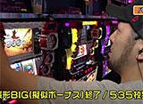 松本ゲッツ!! #3