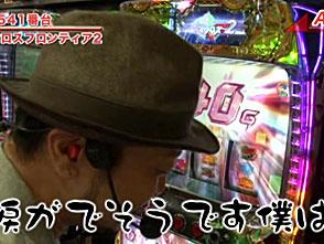 嵐・梅屋のスロッターズ☆ジャーニー #260 富山県 前編