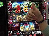 スロもんTAG #46 木村魚拓&マリブ鈴木&ビワコ&塾長(ビワコ軍団) ROUND 2