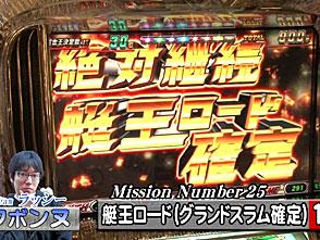 百戦錬磨 PACHISLOT BATTLE COLLECTION #4「パチスロ モンキーターンII」ミッションバトル