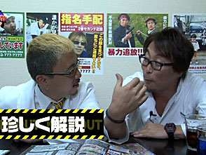 サラもり刑事〜パチスロ捜査班〜 #4