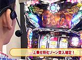 最速ホール実戦! パチスロ蒼天の拳2