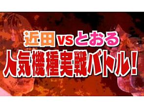パチスロ必勝ガイド・セレクション Vol.6 #5 近田vsとおる 「人気機種実戦バトル」