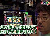 スロもんTAG #48 木村魚拓&マリブ鈴木&ビワコ&塾長(ビワコ軍団) ROUND 4