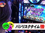 サラもり刑事〜パチスロ捜査班〜 #5