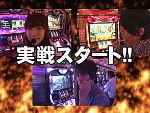 パチスロ実戦術・セレクション Vol.6 #9 最強スロッター決定トーナメント〜予選Aブロック〜
