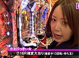 サイトセブンカップ #220 17シーズン バイク修次郎 vs かおりっきぃ☆(後半戦)
