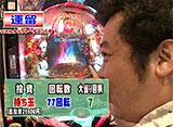 双極銀玉武闘 PAIR PACHINKO BATTLE #5 運留&ももやまもも vs チャーミー中元&ちょび