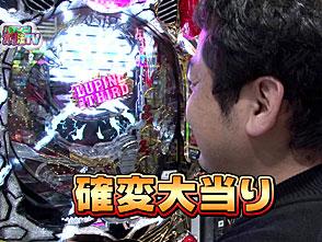 パチンコ オリ法TV #117「CRルパン三世 〜消されたルパン〜」(前半)