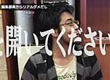 パチンコオリジナル実戦術・セレクション Vol.6 #3 山あり!谷あり!オリ術人生スゴロクBATTLE後編