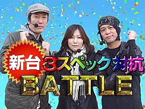 パチンコオリジナル実戦術・セレクション Vol.6 #9 新台3スペック対抗BATTLE前半