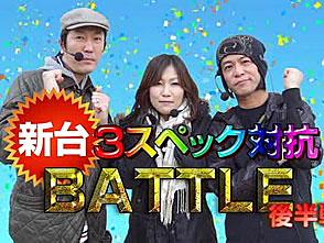 パチンコオリジナル実戦術・セレクション Vol.6 #10 新台3スペック対抗BATTLE後半