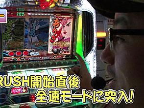 パチスロ常勝理論! #214 ワサビ&伊藤真一 実戦