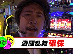 サラもり刑事〜パチスロ捜査班〜 #8