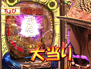 双極銀玉武闘 PAIR PACHINKO BATTLE #6 チャーミー中元&ちょび vs ドテチン&シルヴィー