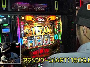 松本ゲッツ!! #6