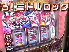 パチスロ必勝ガイド・セレクション Vol.7 #7 設定6出玉対決!